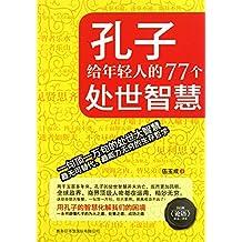孔子给年轻人的77个处世智慧 (Chinese Edition)