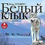 Belyy Klyk [Russian Edition] | Dzhek London