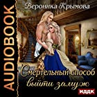 The Deadly Way to Get Married (Russian Edition) Audiobook by Veronica Krymova Narrated by Nelly Novikova
