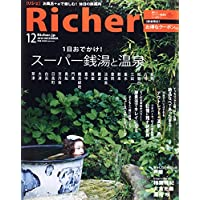 Richer 表紙画像