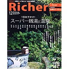 Richer 最新号 サムネイル