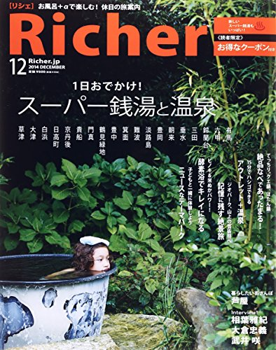 Richer 最新号 表紙画像