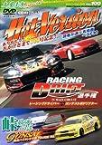 RACING DRIFT選手権 in MAZE (DVDホットバージョン)