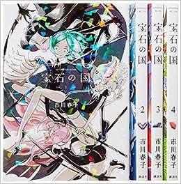 宝石の国 コミック 1,4巻セット (アフタヌーンKC)