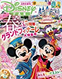 TDR35周年グランドフィナーレ大特集号 2019年 03 月号 [雑誌]: ディズニーファン 増刊