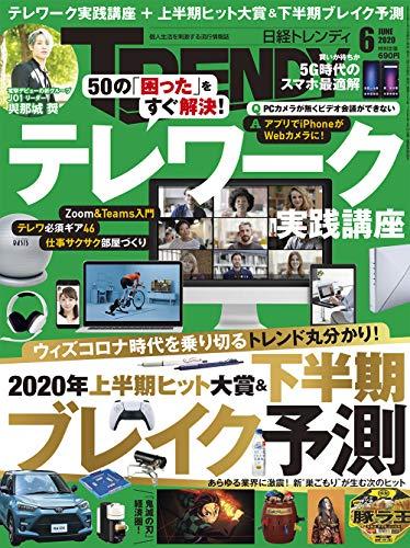 日経トレンディ 最新号 表紙画像