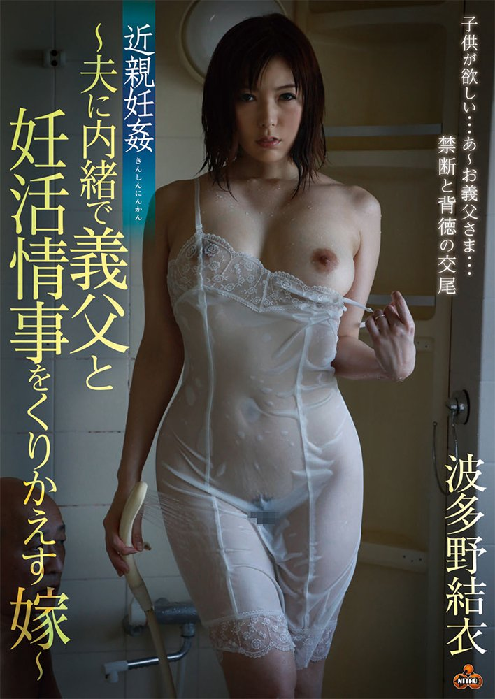 [NITR-312] (English subbed) Fucking in the Family: The Bride Secretly Trying to Get Knocked Up By Her Father-in-Law Yui Hatano