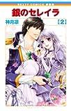 新装版 銀のセレイラ 2 (ネクストFコミックス)