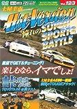 憧れのスーパースポーツバトル (DVDホットバージョン(J))