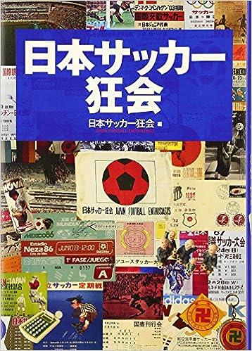 日本サッカー狂会   日本サッカ...