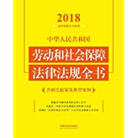 中华人民共和国劳动和社会保障法律法规全书(2018年版)(含相关政策及典型案例)