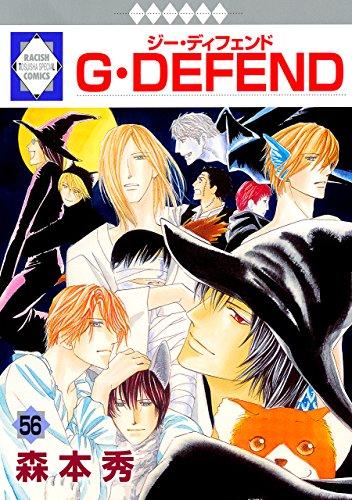 G・DEFEND(56) (冬水社・ラキッシュコミックス)