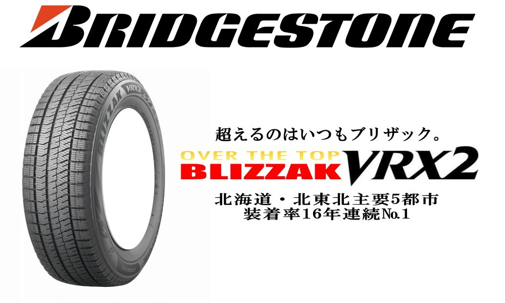 BRIDGESTONE BLIZZAK VRX2 (ブリヂストン ブリザック) 国産 プレミアム スタッドレス 155/65R13 タイヤのみ 4本セット B075T76C9X