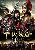 [DVD]千秋太后[チョンチュテフ] DVD-BOX 1