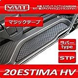 YMT 20系エスティマハイブリッド ラバー製ステップマット(マジックテープタイプ) -