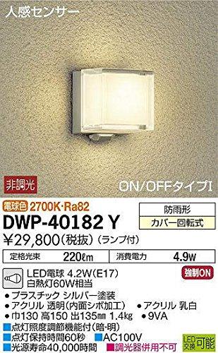 大光電機(DAIKO) LED人感センサー付アウトドアライト (ランプ付) LED電球 4.7W(E17) 電球色 2700K DWP-40182Y B01FS483T2