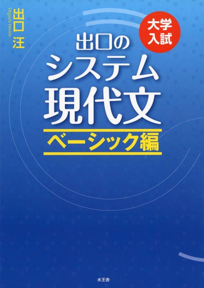Image of システム現代文 ベーシック編