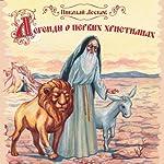 Legendy i skazanija o pervyh hristianah [Legends and Stories of the Early Christians] | Nikolaj Leskov