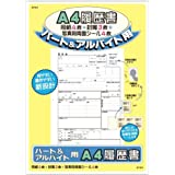 アピカ パート&バイト履歴書用紙 SY24 A4