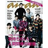 an・an 2015年 3/4号