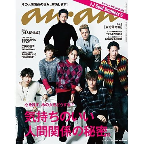 an・an 2015年 3/4号 表紙画像