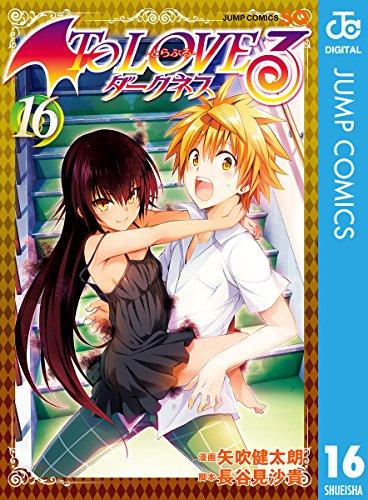 to-love-16-digital-japanese-edition