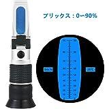 0〜90%糖度計 手持屈折計 家庭用 測定器 Brix計 糖分測定計 ATC 温度自動補正 果物 飲み物 ジャムなどに対応 ケース付き 日本語説明書付き