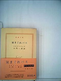 われらが不満の冬 (1962年) | ス...