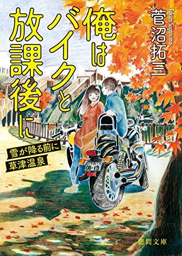 俺はバイクと放課後に: 雪が降る前に草津温泉 (徳間文庫)
