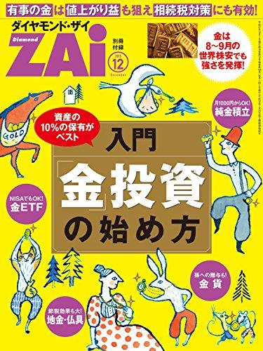 入門「金」投資の始め方ダイヤモンドZAi2015年12月号別冊付録