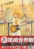 CD付き たそがれたかこ(10) 特装版 (講談社キャラクターズA)