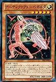 遊戯王OCG アーティファクト-ベガルタ ノーマル PRIO-JP012