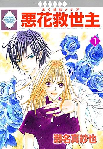 AKUBANA MESSIAH 1 (TOSUISHA ICHI RACI COMICS) (Japanese Edition)