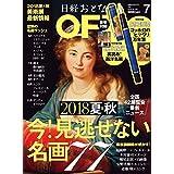 """2018年7月号 ゴッホ""""幻のひまわり""""デザイン オリジナル万年筆"""