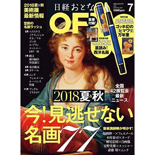 日経おとなのOFF 2018年7月号 画像