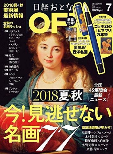 日経おとなのOFF 2018年7月号 画像 A