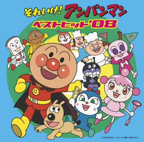 Amazon それいけアンパンマン ベストヒット08 アニメ主題歌 戸田