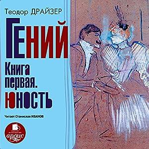 Geniy: Kniga pervaya. Yunost' [The 'Genius'] Audiobook