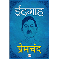 Eidgah (Illustrated Edition) (Hindi Edition)