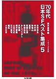 70年代日本SFベスト集成5: 1975年度版 (ちくま文庫)