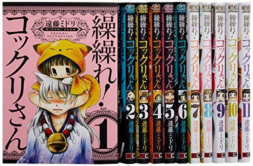 繰繰れ! コックリさん コミック 1-11巻セット (ガンガンコミックスJOKER)