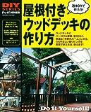 DIYシリーズ 屋根付きウッドデッキの作り方 (Gakken Mook DIY SERIES)