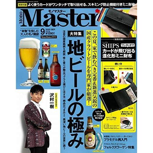 MonoMaster 2020年9月号 画像