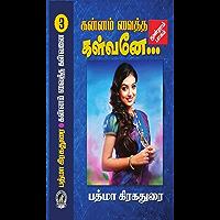 கன்னம் வைத்த கள்வனே - III / Kannam Vaitha Kalvane - III (Tamil Edition)
