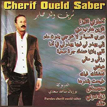 OUELD TÉLÉCHARGER MP3 CHERIF GRATUIT SABER