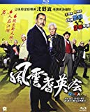 Ryuzo & His Seven Henchmen [Blu-ray]