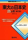 東大の日本史25カ年[第5版] (難関校過去問シリーズ)