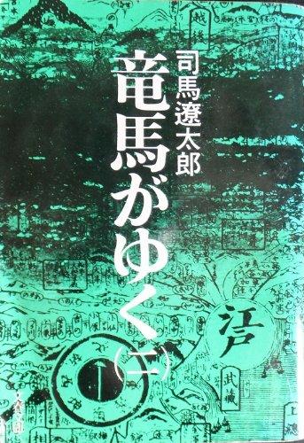 竜馬がゆく (2) (文春文庫)