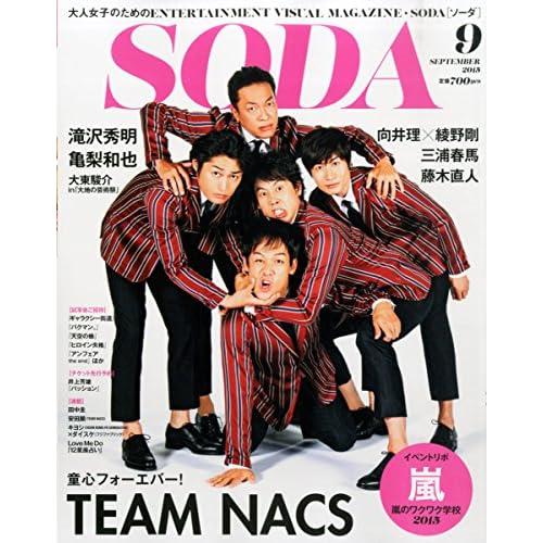 SODA 2015年9月号 表紙画像