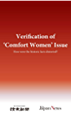 Verification of 'Comfort Women' Issue: How were the historic facts distorted? (English Edition)